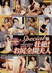 Special版 壮絶!...