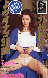 九州博多のよかオナゴ38歳