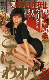 東京国立市在住専業主婦3...