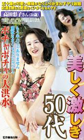 美しく激しき50代 高田彩子