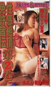 性感絶頂免許皆伝 第2巻...