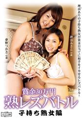 賞金30万円 熟レズバト...