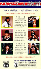 パンティ物語Vol.1女...