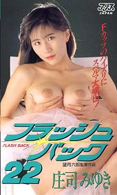 フラッシュバック22