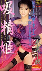 吸精姫(きゅうせいき)
