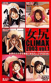 女尻CLIMAX2003...