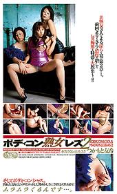 ボディコン熟女レズ 2