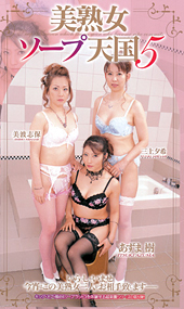美熟女ソープ天国 5