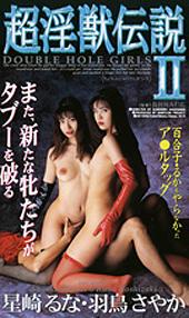 超淫獣伝説2