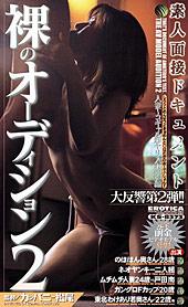 裸のオーディション2