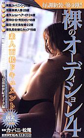 裸のオーディション4