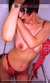 裸のオーディション 7
