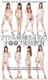 アイドル候補生4名のオ○...