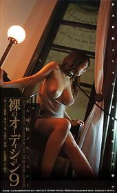 裸のオーディション9