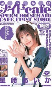 ぶっかけメイドCafe 1号店