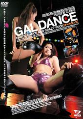 GALDANCE[ギャルダンス]