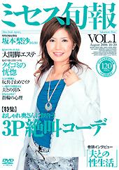 ミセス旬報VOL.1 坂本梨沙