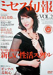 ミセス旬報VOL.2 白鳥美鈴