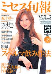 ミセス旬報VOL.3