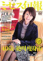 ミセス旬報VOL.4