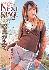 NEXT STAGE 松...