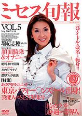 ミセス旬報 VOL.5