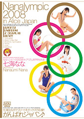 ななリンピック2008 ...