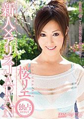 新人×アリスJAPAN 桜リエ