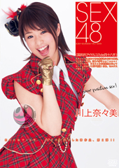 SEX48 〈国民的アイドルコスde四十八手〉 川上奈々美
