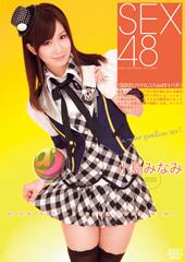 SEX48<国民的アイド...