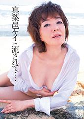真梨邑ケイ in 流され...