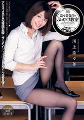 奈々美先生のぶっかけ教室