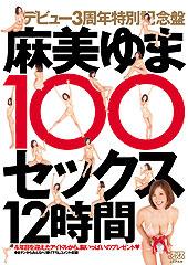 麻美ゆま100セックス ...