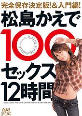 松島かえで100セックス...