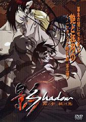 影 Shadow 其ノ参...