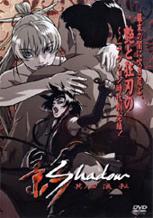 影 Shadow 其ノ四...