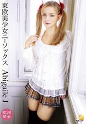 「東欧美少女ニーソックス Abigaile J」の作品詳細ページへ