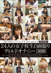 24人の女子校生自画撮り...