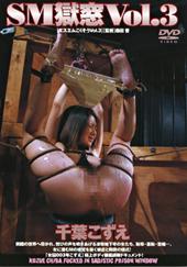 SM獄窓 Vol.3