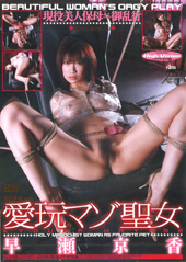 愛玩マゾ聖女 早瀬京香
