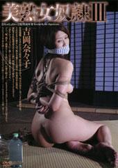 美熟女奴隷 3