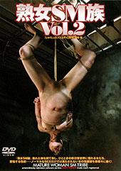 熟女SM族 Vol.2