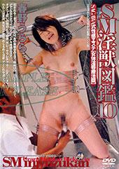 SM淫獣図鑑 10