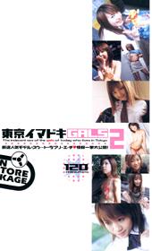 東京イマドキGALS 2