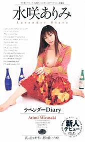ラベンダー Diary