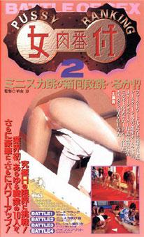 女肉番付(プッシーラン...