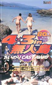 4×3 in 無人島