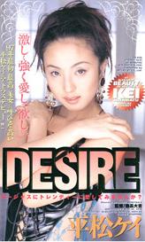 DESIRE 平松ケイ