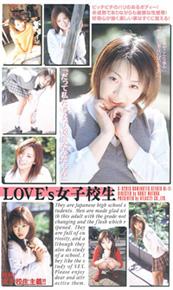 LOVE'S 女子校生