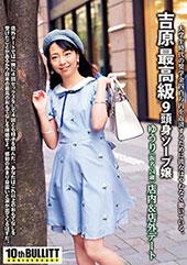 吉原最高級9頭身ソープ嬢...